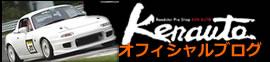 ケンオートモータースポーツ情報